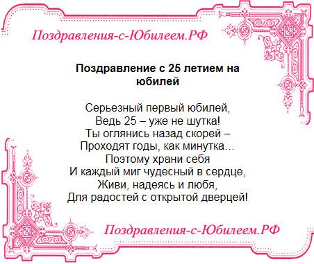 Поздравительная открытка «Поздравление с 25 летием на юбилей»