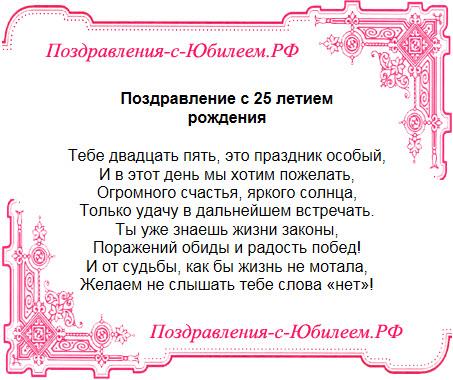 Поздравительная открытка «Поздравление с 25 летием рождения»