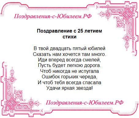 Поздравительная открытка «Поздравление с 25 летием стихи»