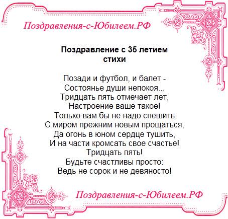 Поздравительная открытка «Поздравление с 35 летием стихи»