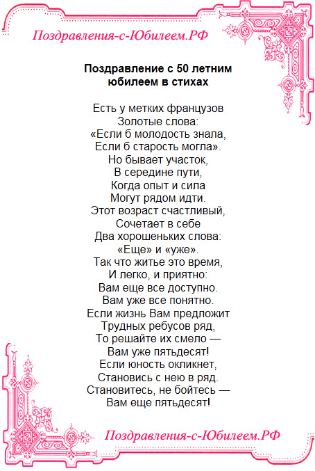 Поздравительная открытка «Поздравление с 50 летним юбилеем в стихах»