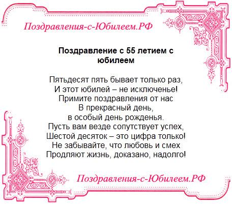 Поздравительная открытка «Поздравление с 55 летием с юбилеем»