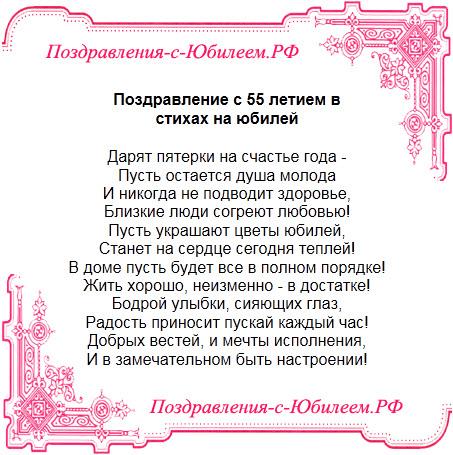 Поздравительная открытка «Поздравление с 55 летием в стихах на юбилей»