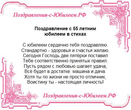 Поздравительная открытка «Поздравление с 55 летним юбилеем в стихах»