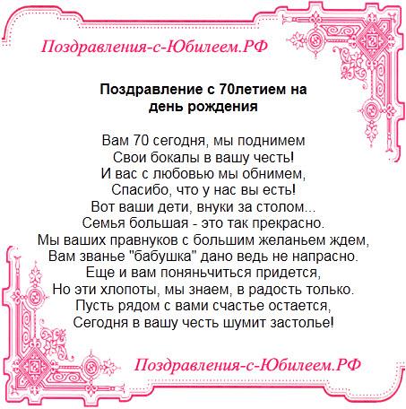 Поздравительная открытка «Поздравление с 70летием на день рождения»