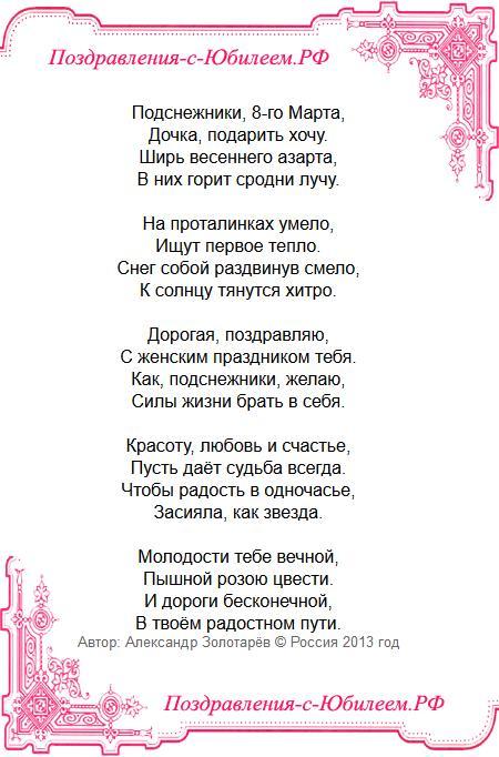 Поздравительная открытка «Поздравление с 8 марта дочери»