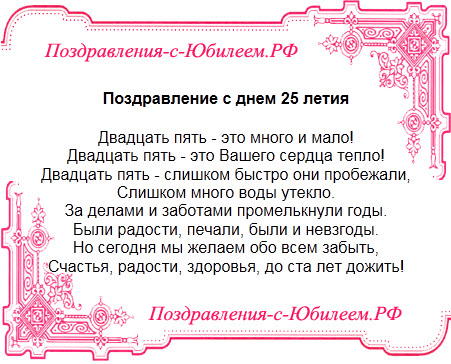 Поздравительная открытка «Поздравление с днем 25 летия»