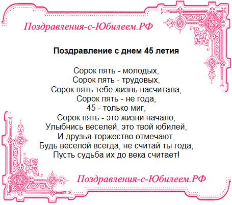Поздравительная открытка «Поздравление с днем 45 летия»