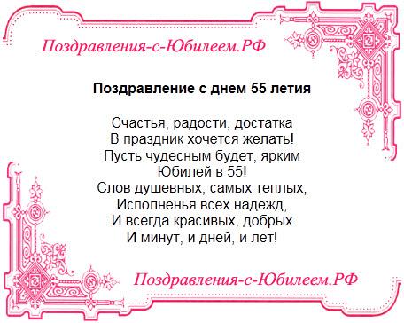 Поздравительная открытка «Поздравление с днем 55 летия»