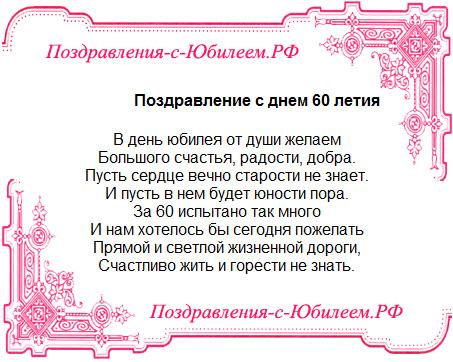 Поздравительная открытка «Поздравление с днем 60 летия»