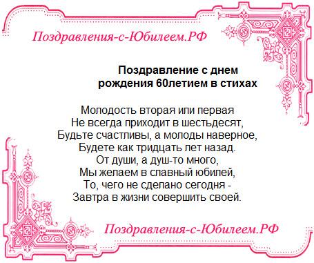 Поздравительная открытка «Поздравление с днем рождения 60летием в стихах»