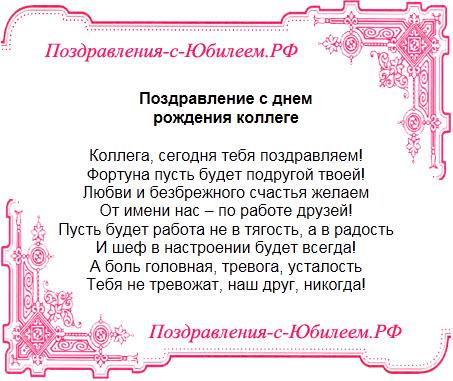 Поздравительная открытка «Поздравление с днем рождения коллеге»