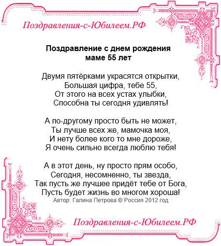 Поздравительная открытка «Поздравление с днем рождения маме 55 лет»