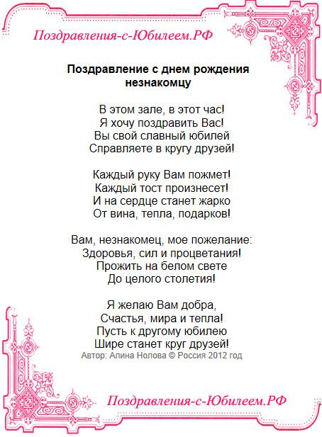 Поздравительная открытка «Поздравление с днем рождения незнакомцу»