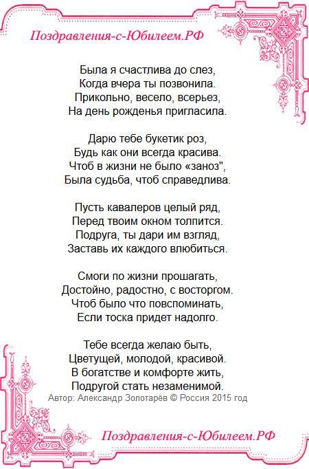 виной подруге в день рождения стихи душевные до слез прикольные условиям, практически