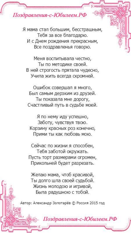 Смешные стихи поздравления с днем рождения маме