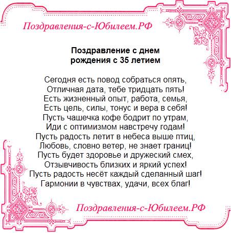 Поздравительная открытка «Поздравление с днем рождения с 35 летием»