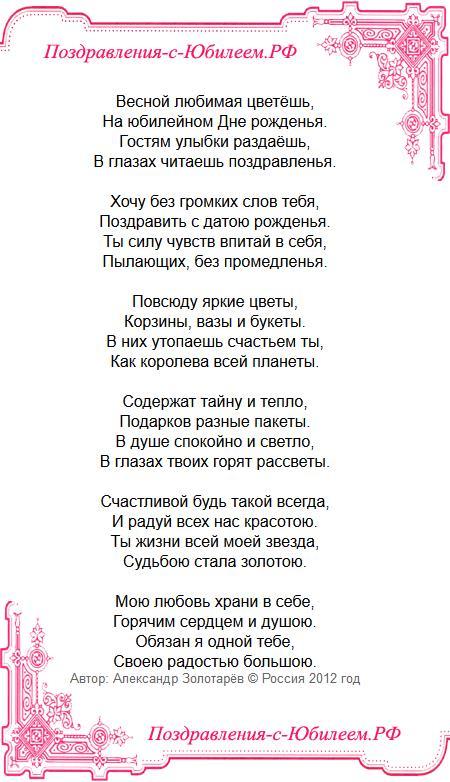 Поздравительная открытка «Поздравление с днем рождения женщине любимой»