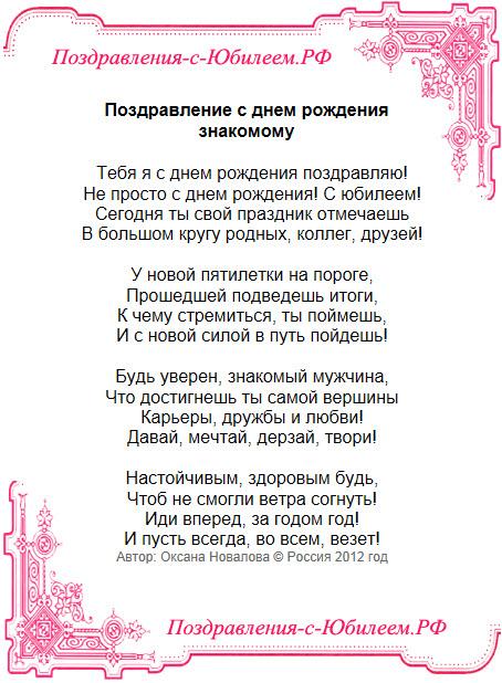 Поздравительная открытка «Поздравление с днем рождения знакомому»
