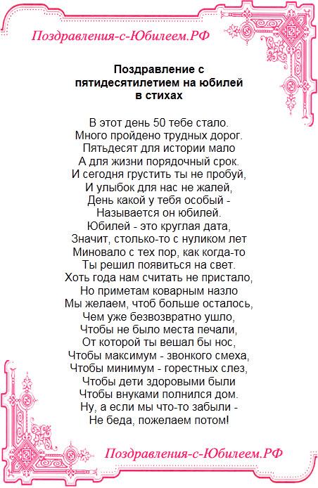 Поздравительная открытка «Поздравление с пятидесятилетием на юбилей в стихах»