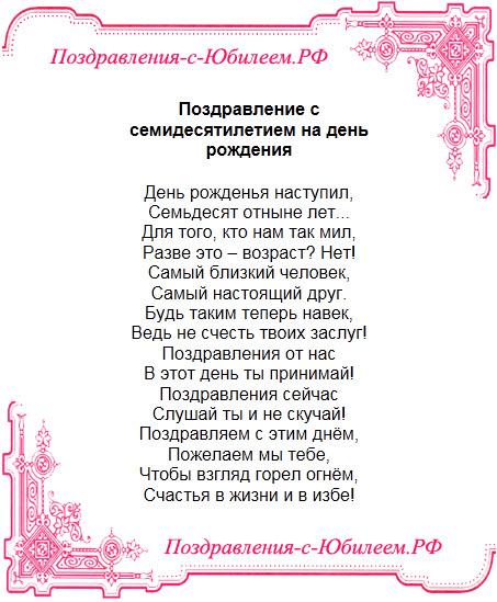 Поздравительная открытка «Поздравление с семидесятилетием на день рождения»