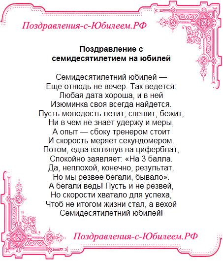 Поздравительная открытка «Поздравление с семидесятилетием на юбилей»