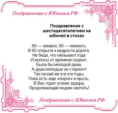 Поздравительная открытка «Поздравление с шестидесятилетием на юбилей в стихах»