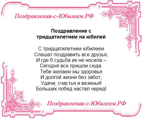 Поздравительная открытка «Поздравление с тридцатилетием на юбилей»