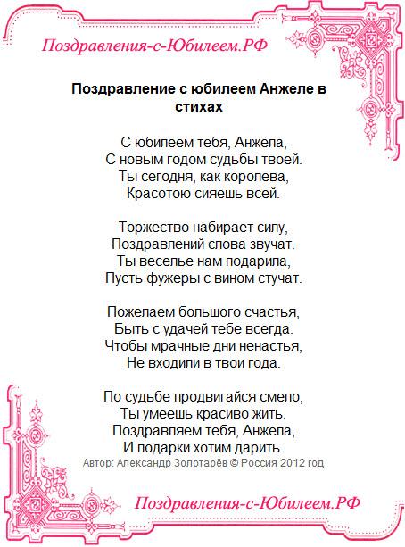 густые стихи с днем рождения челябинск перекрёсток