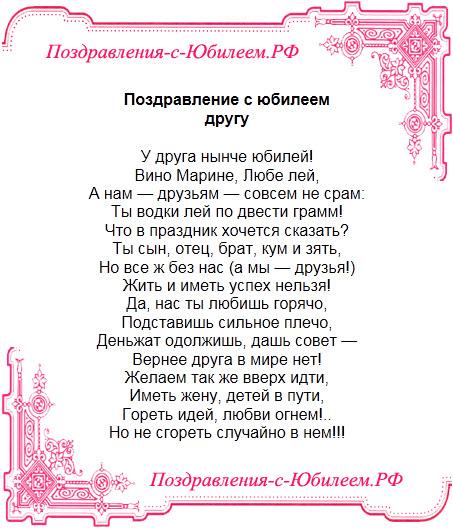 прикольные стихи про юбилей бумаге, которые