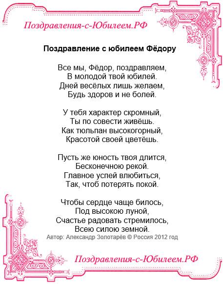 Поздравительная открытка «Поздравление с юбилеем Фёдору»