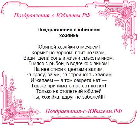Поздравительная открытка «Поздравление с юбилеем хозяйке»