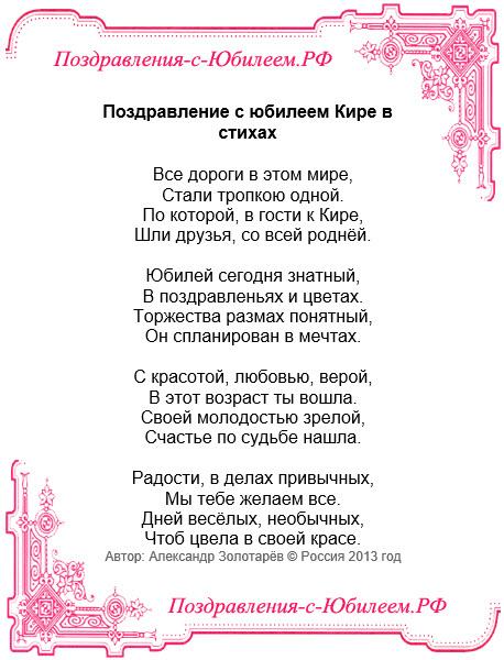 стихи с днем рождения для киры