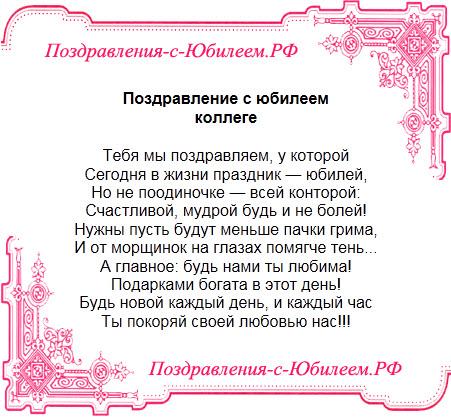Поздравительная открытка «Поздравление с юбилеем коллеге»
