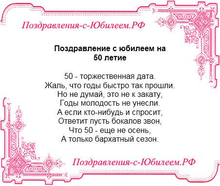 Поздравительная открытка «Поздравление с юбилеем на 50 летие»