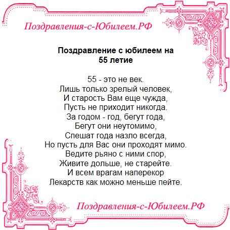 Поздравительная открытка «Поздравление с юбилеем на 55 летие»