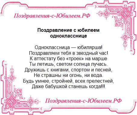 Поздравительная открытка «Поздравление с юбилеем однокласснице»