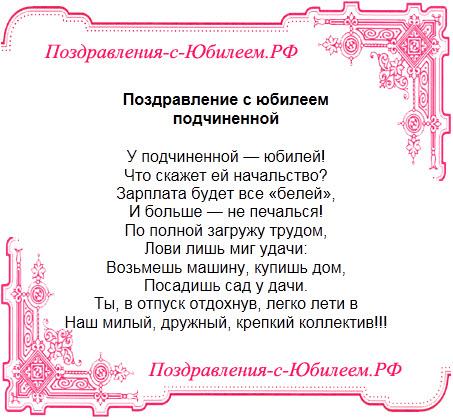 Поздравительная открытка «Поздравление с юбилеем подчиненной»