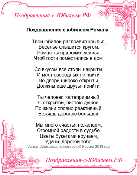 Поздравительная открытка «Поздравление с юбилеем Роману»
