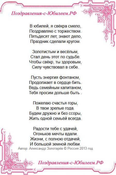 Поздравительная открытка «Поздравление с юбилеем свёкру на 50 лет»