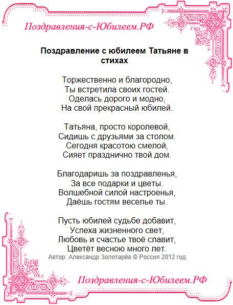 Поздравительная открытка «Поздравление с юбилеем Татьяне в стихах»