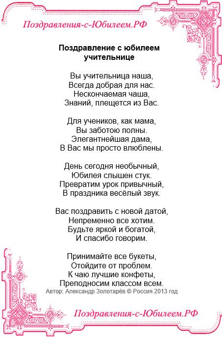 Поздравительная открытка «Поздравление с юбилеем учительнице»
