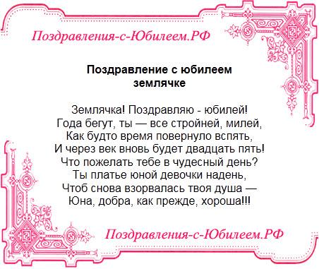 Поздравительная открытка «Поздравление с юбилеем землячке»