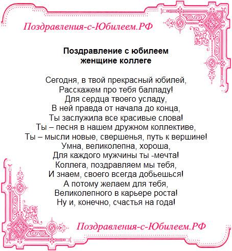 Поздравительная открытка «Поздравление с юбилеем женщине коллеге»