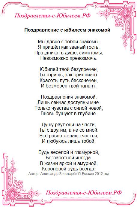 Поздравительная открытка «Поздравление с юбилеем знакомой»
