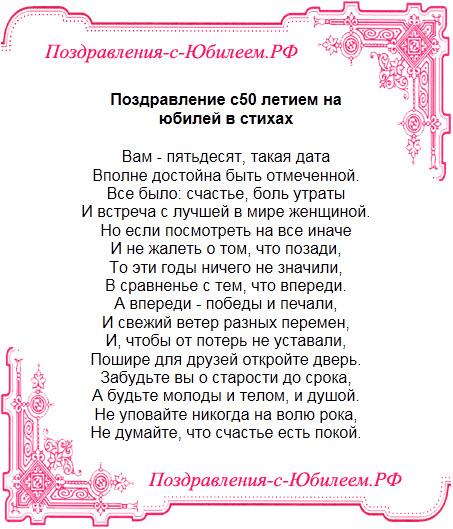 Поздравительная открытка «Поздравление с50летием на юбилей в стихах»