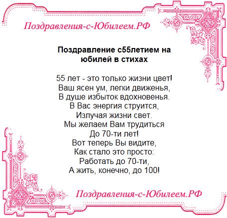 Поздравительная открытка «Поздравление с55летием на юбилей в стихах»