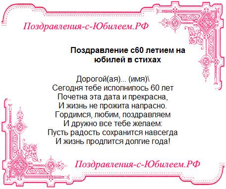 Поздравительная открытка «Поздравление с60 летием на юбилей в стихах»