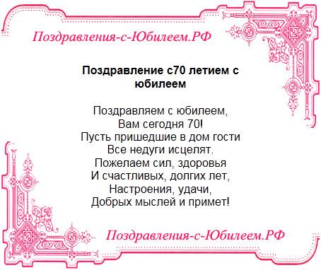 Поздравительная открытка «Поздравление с70 летием с юбилеем»