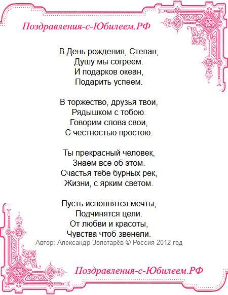 Поздравительная открытка «Поздравление Степану на день рождения»